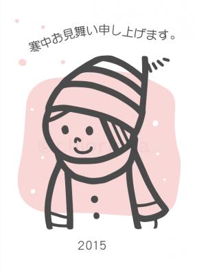 寒中お見舞い申し上げます。